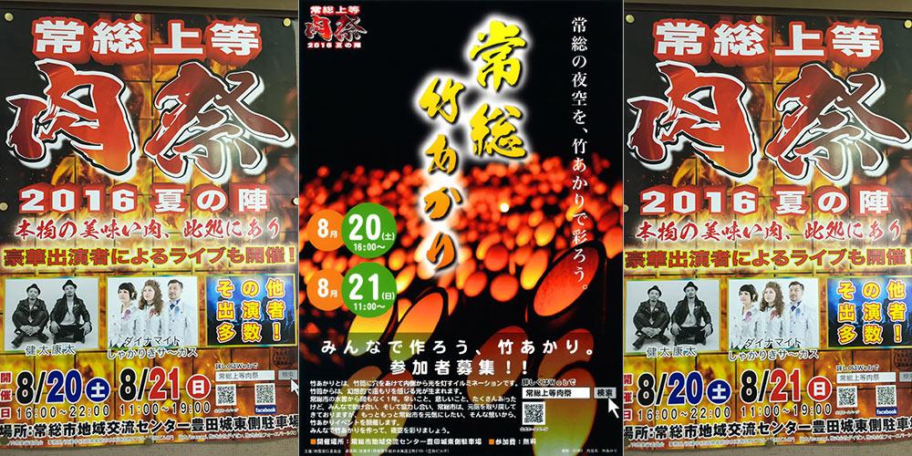 常総上等肉祭&常総 竹あかり 同時開催!!