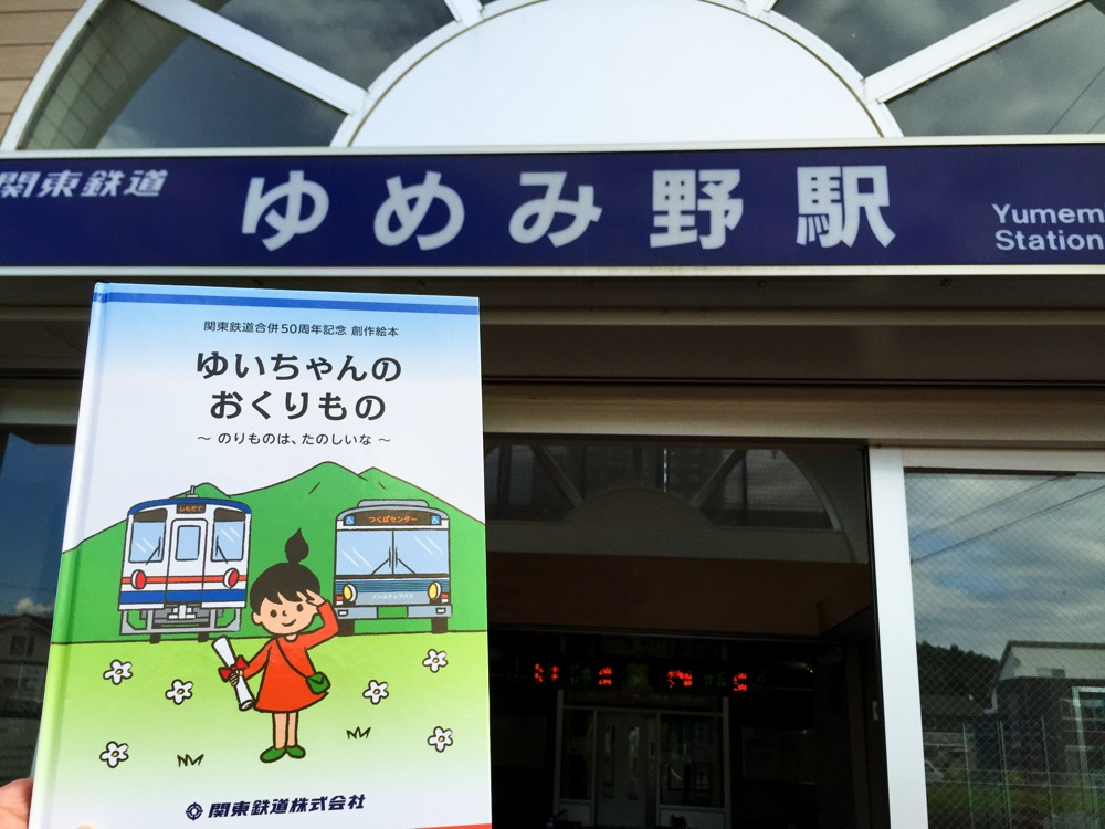 交通事業者の目線で作成された本 (関東鉄道合併50周年記念創作絵本)