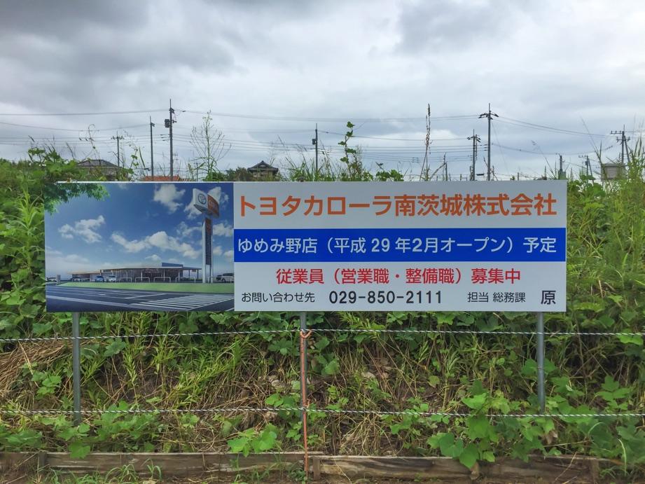 トヨタカローラがオープン予定