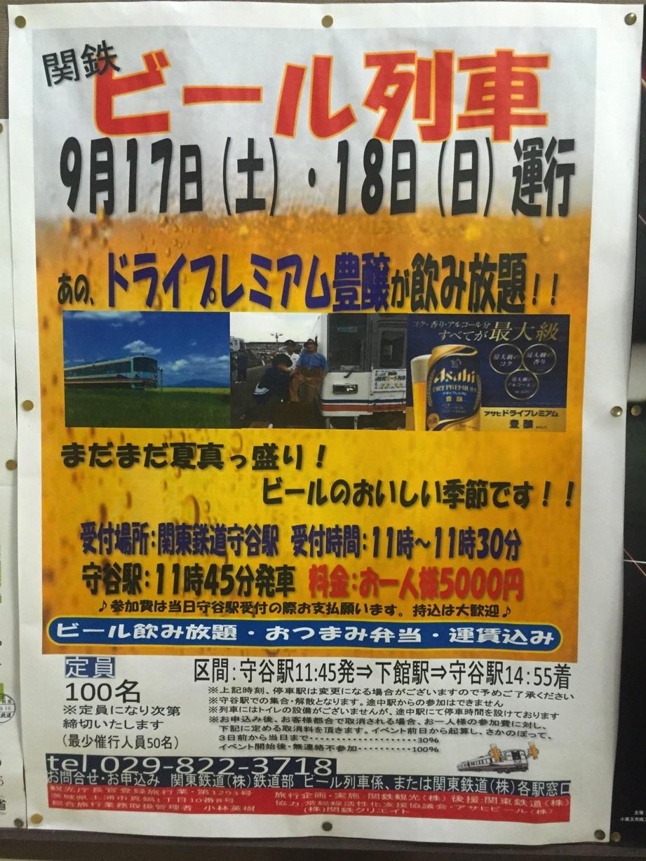 9月17日,9月18日は関鉄のビール列車やー
