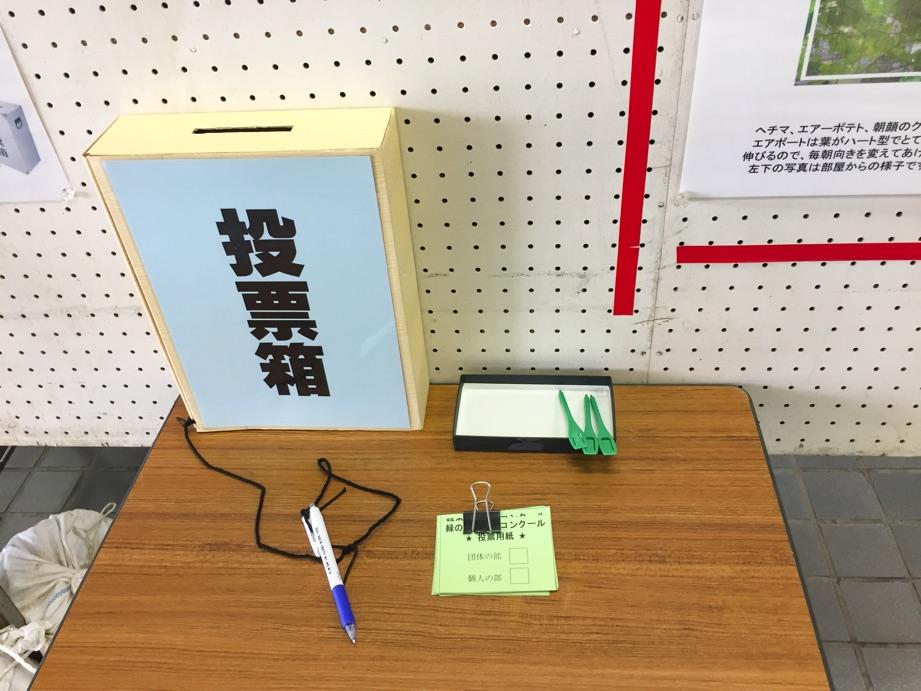 取手市役所に投票箱(明日9月16日まで)
