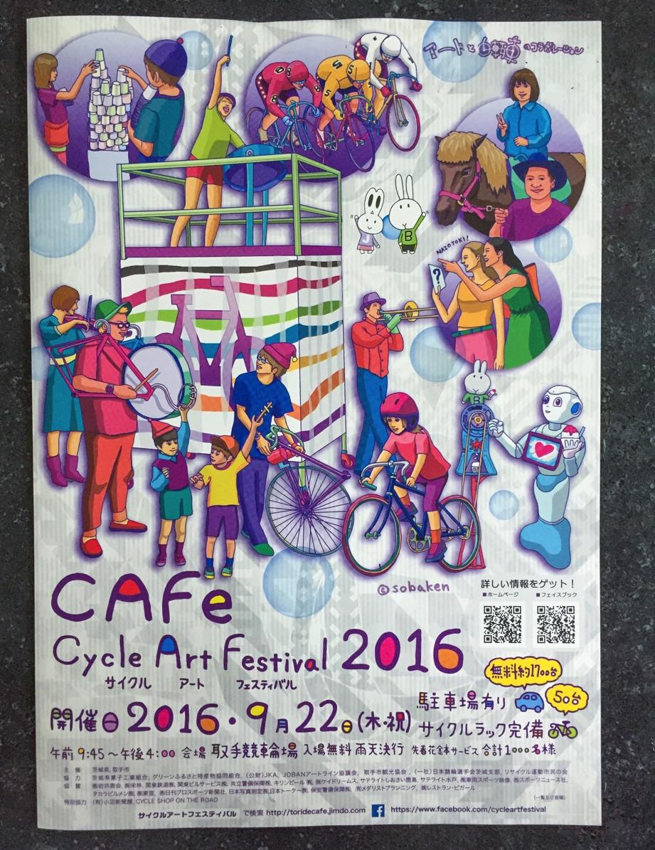 ※9/22秋分の日は家族揃ってGO※サイクルアートフェスティバル2016
