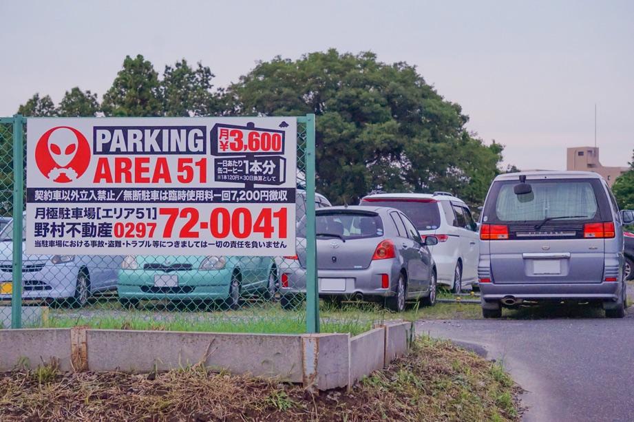 宇宙人の駐車場