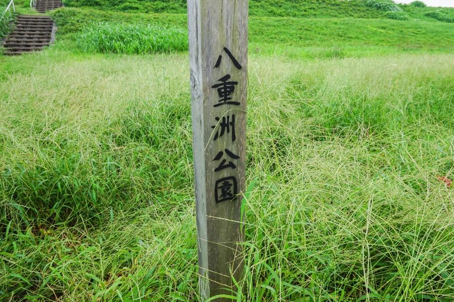 八重洲公園 (取手市)