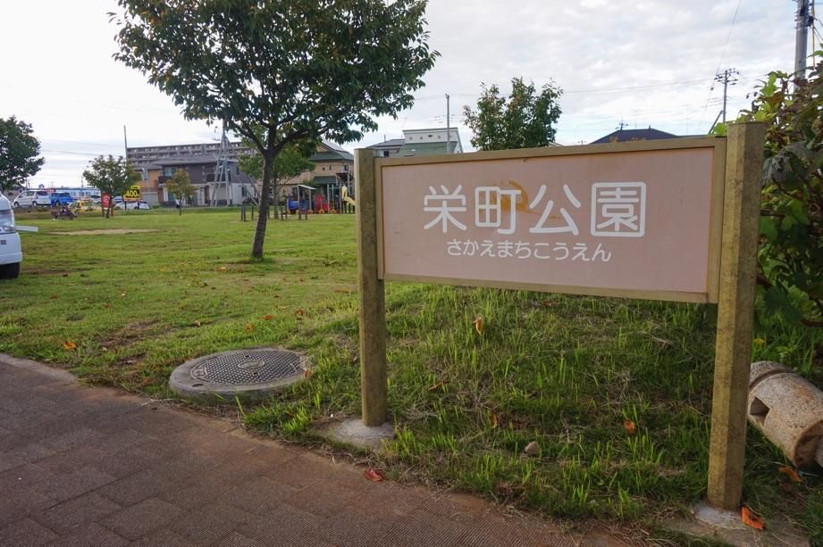 行き先はどこの駅??栄町公園 守谷市