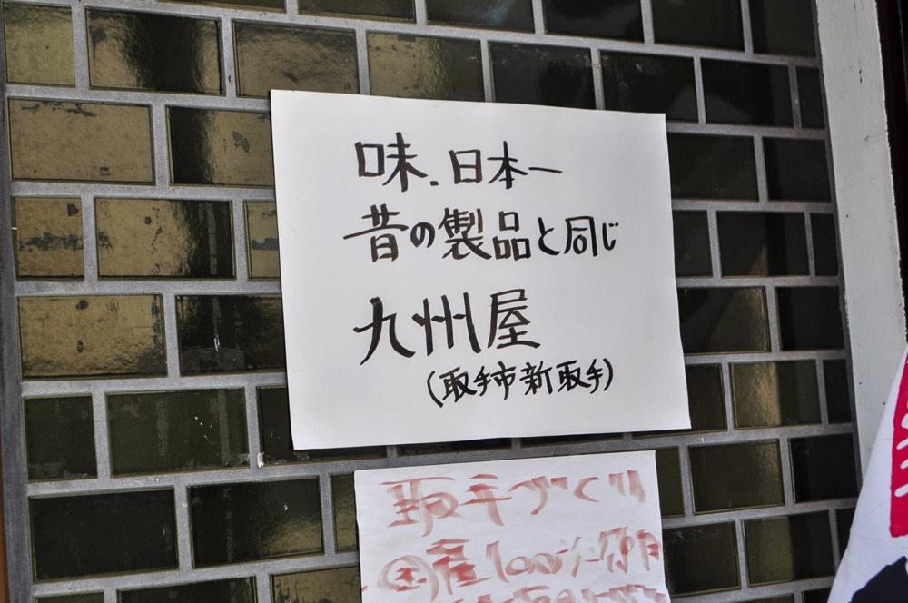 味日本一 九州屋 (取手)