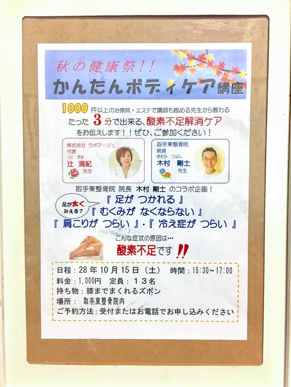 【女子必見!】かんたんボディケア講座 取手東整骨院