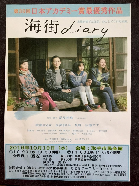 海街diaryが前売り500円で見れるみたい♪