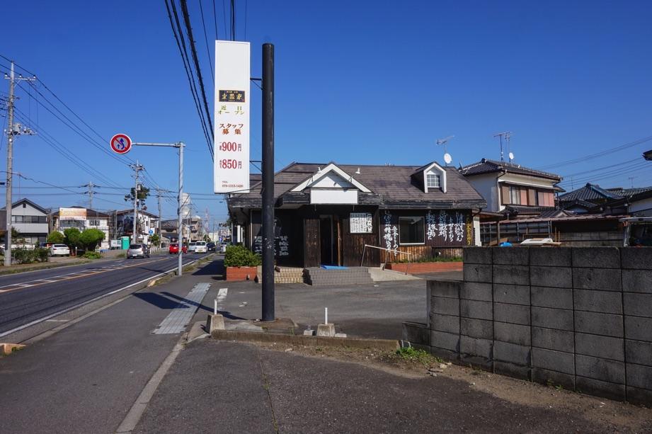 こきん太の跡地には清六家直系ANIKI-YA(藤代)