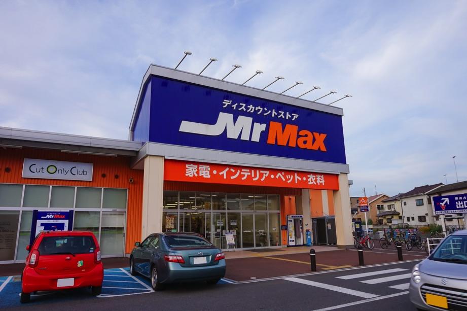 メガネスーパーがつくば店と移転統合するみたいっすよ!
