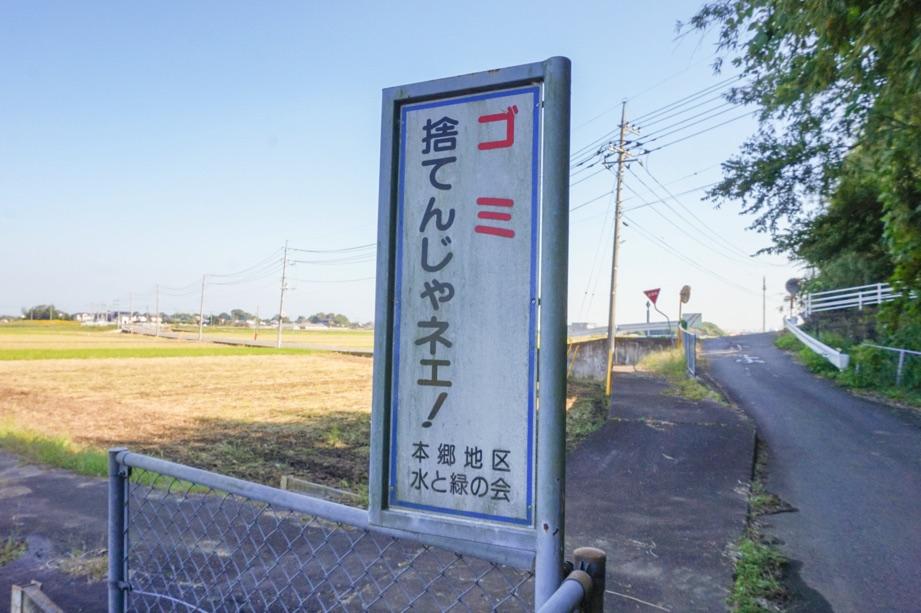 茨城県取手市本郷不法投棄看板 とね~がネット 地域情報のニュース