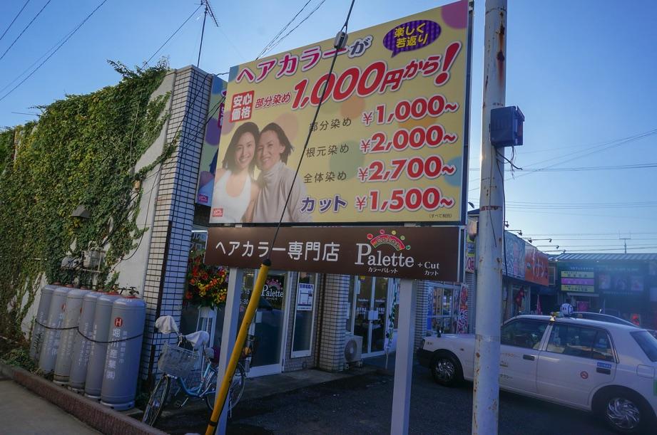 以前、楽天ラーメンの所にヘアカラー専門店がオープンしてた。(ヘアカラー専門店 カラーパレット)