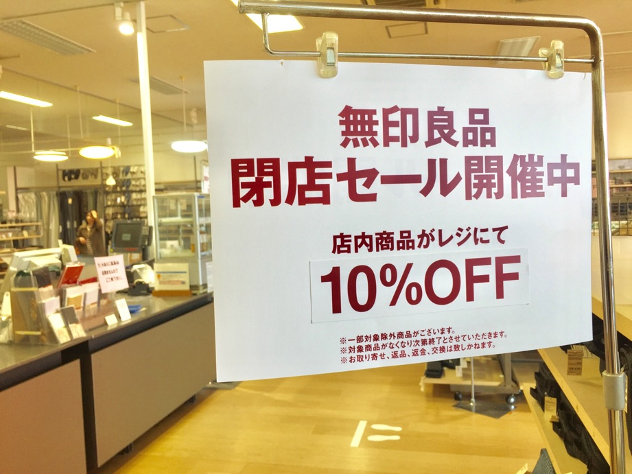 西友楽市にある無印良品は1月16日閉店!只今セール中\(^o^)/