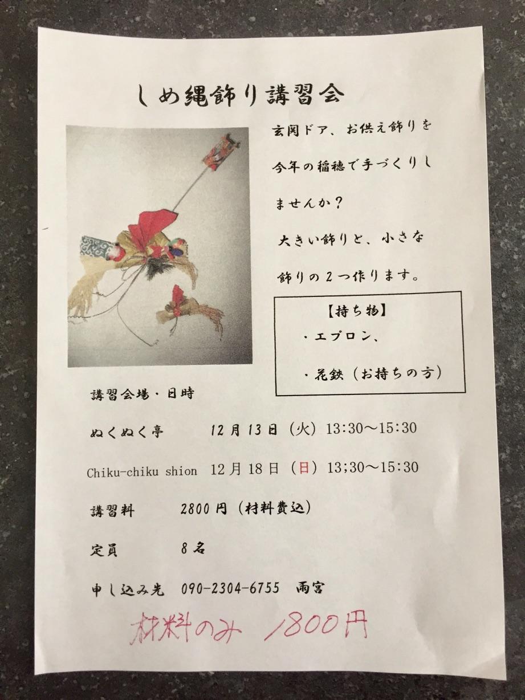 取手市温々亭chiku-chikushionしめ縄飾り講習会