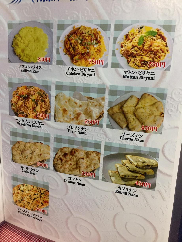 守谷市けやき台インド・ネパールレストランヒマラヤンメニューサフランライスが美味しそうビリヤニもあるよ