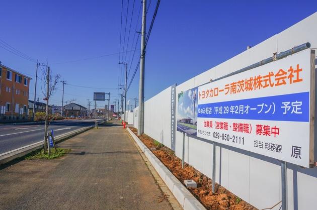 トヨタカローラ南茨城ゆめみ野店平成29年2月オープン予定