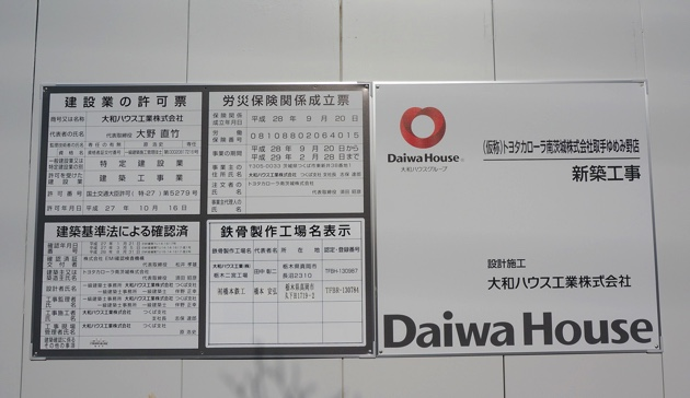 トヨタカローラ南茨城ゆめみ野店