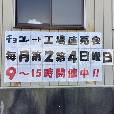 取手市寺沢製菓工場直売12月11日日曜日