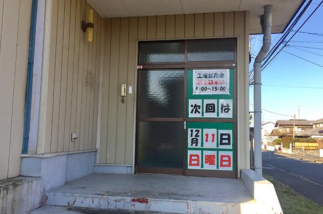 取手市寺原製菓工場直売12月11日日曜日