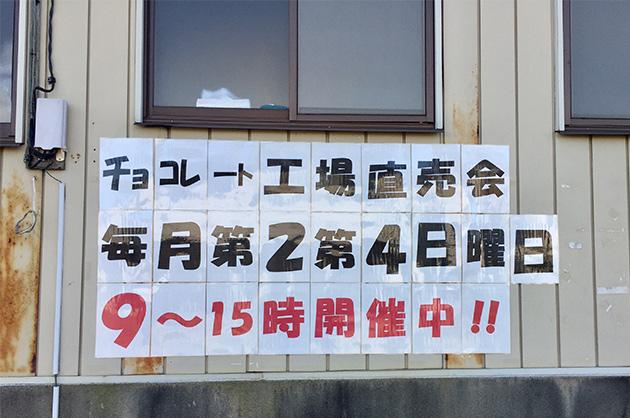 チョコレート工場直売取手市寺原製菓工場直売12月11日日曜日