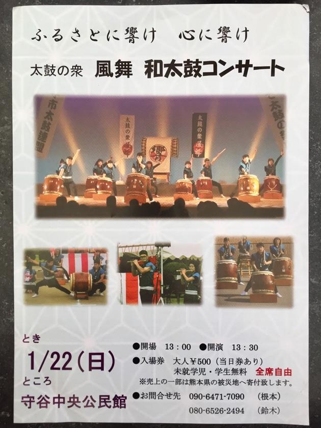 風舞 和太鼓コンサート 1月22日(日) 守谷中央公民館