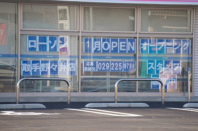 ローソン野々井店は2017年1月オープン従業員募集張り紙