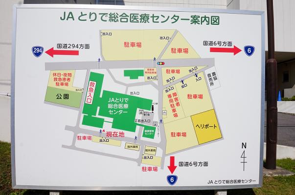 JAとりで総合医療センター案内図