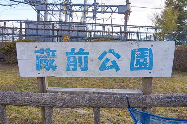 蔵前公園 (取手市藤代)