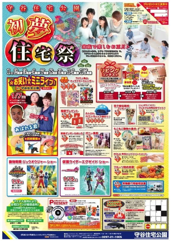 初夢住宅祭 (守谷住宅公園)