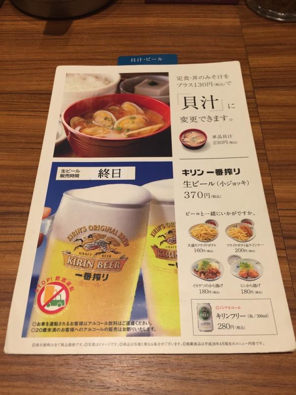 キリン一番搾り生ビールは370円やよい軒守谷立沢店メニューランチにもディナーにも