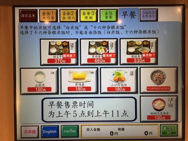 やよい軒守谷立沢店メニューランチにもディナー中国語台湾語