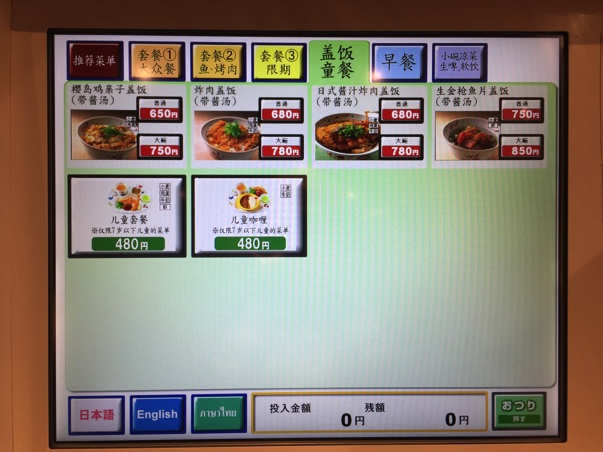 やよい軒守谷立沢店メニューランチにもディナーにも丼物お子様ランチ中国語台湾語