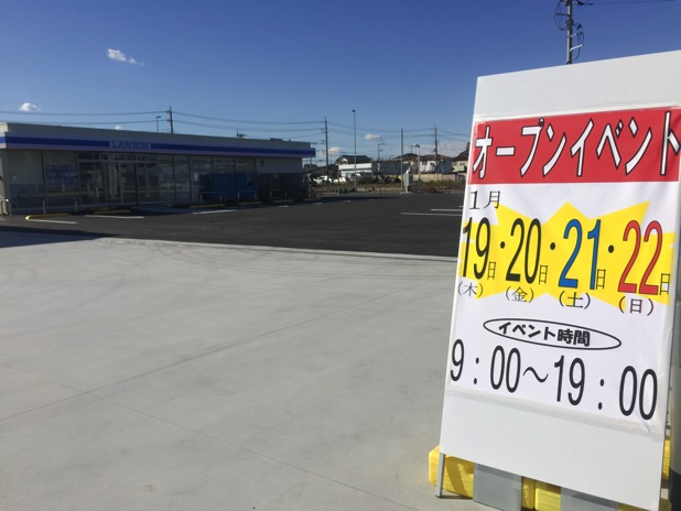 1月19日オープンイベント開催取手市野々井ガソリンステンド昭和シェルローソンオープン