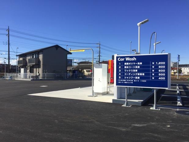 1月19日オープンイベント開催取手市野々井ガソリンステンド昭和シェルローソンオープン洗車場
