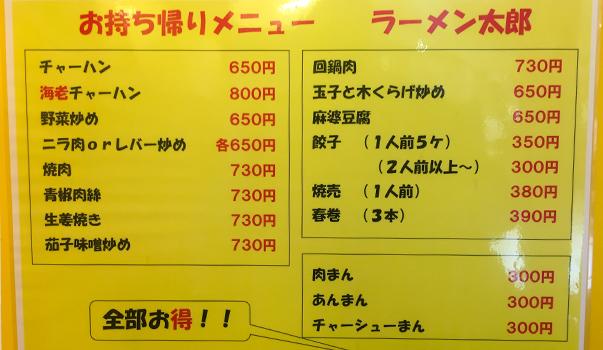 取手太郎肉まん300円あんまん300円チャーシューまん300円