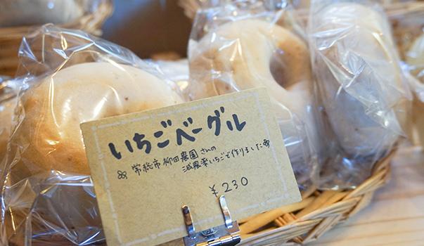 常総市柳田農園さんの減農薬イチゴを使ったイチゴベーグル