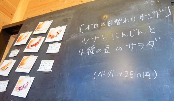 いばらきベーグルの黒板には本日の日替わりが書いてあります。