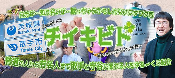 新コンテンツ【チイキビト】