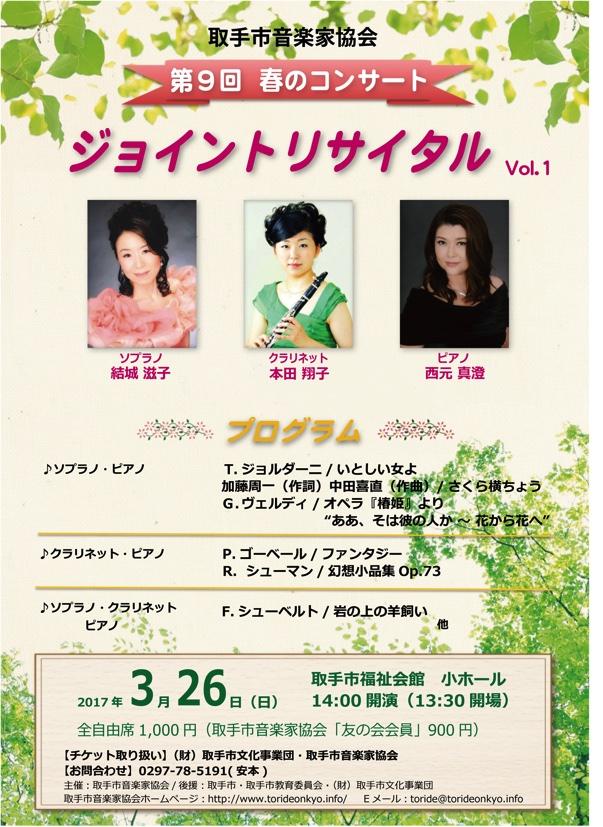 取手市福祉会館3月26日春のコンサートジョイントリサイタル