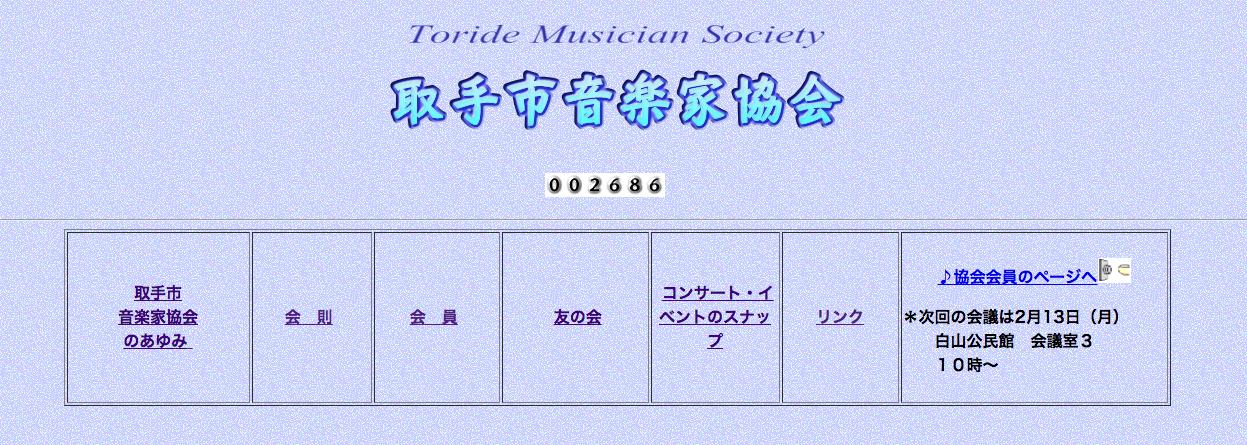 取手市音楽家協会ホームページ