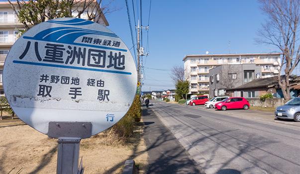 関東鉄道バス停八重洲団地取手市。とねーがネット