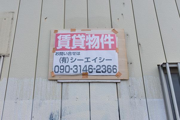 閉店してる! 旧国道6号線谷中信号【立喰い処卯田玄】