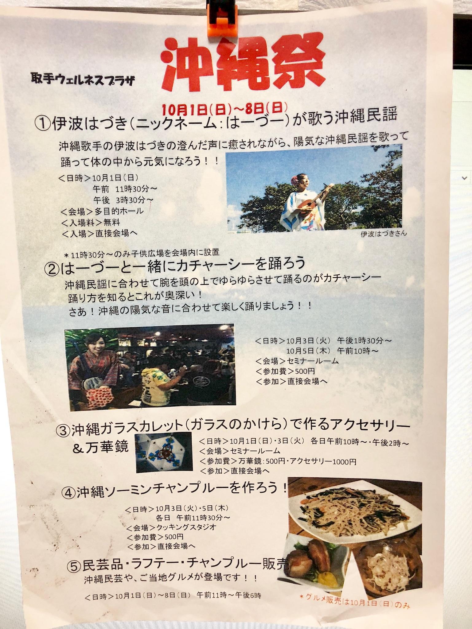 沖縄祭 10/1~10/8(取手ウェルネスプラザ)