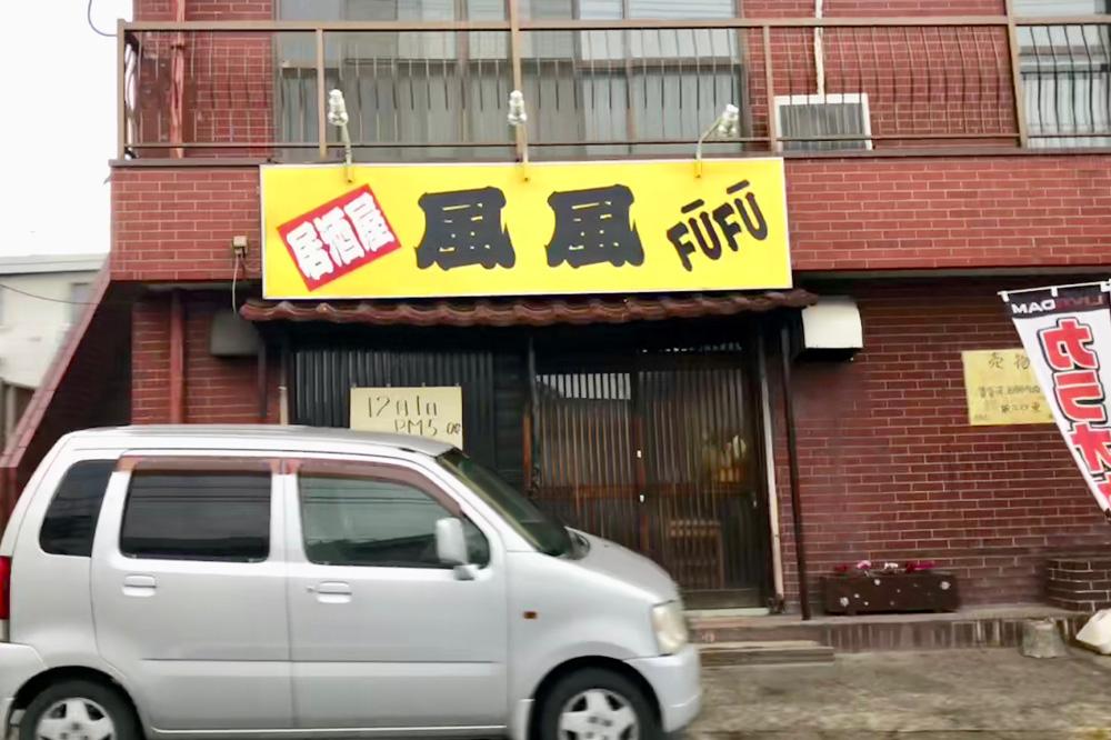 新店情報 (居酒屋 風風)