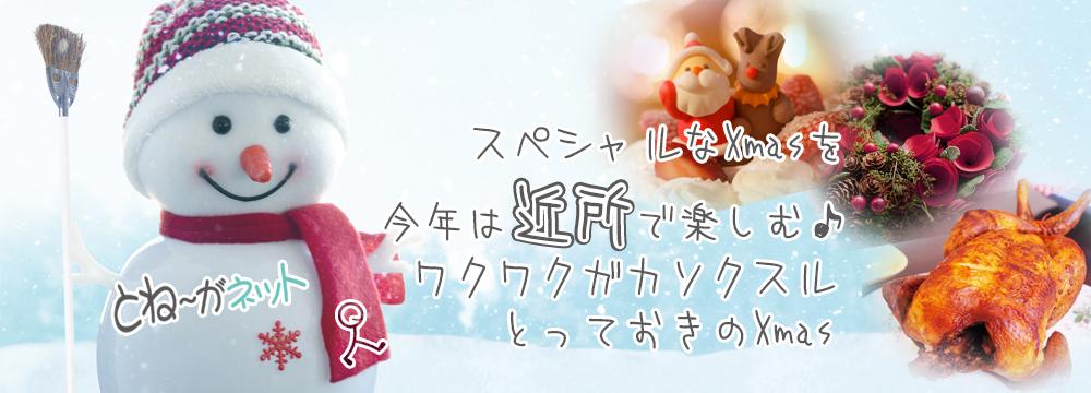 クリスマス特集 (ケーキ編)